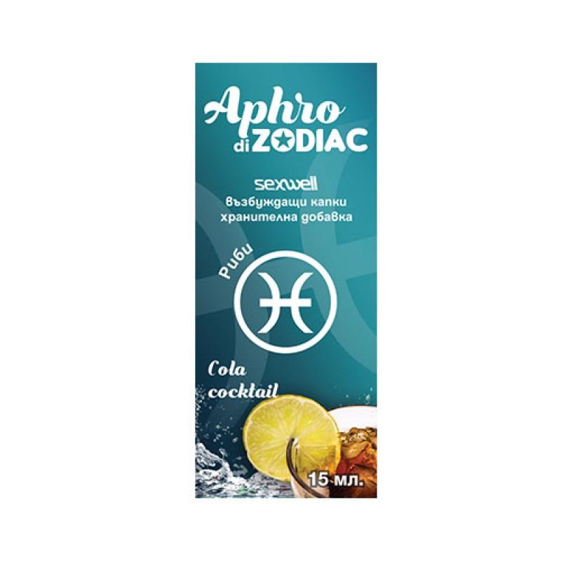 Aphro di zodiac - Възбуждащи спрейове и гелове   Цена: 24.44 лв.